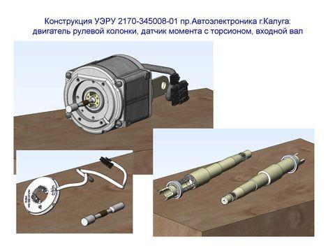 Конструкция УЭРУ 2170-345008-01 пр.Автоэлектроника г.Калуга: двигатель рулевой колонки, датчик момента с торсионом, входной вал