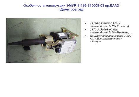 Особенности конструкции ЭМУР 11186-345008-03 пр.ДААЗ г.Димитровград