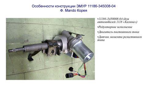 ЭМУР 11186-345008-04 Ф.
