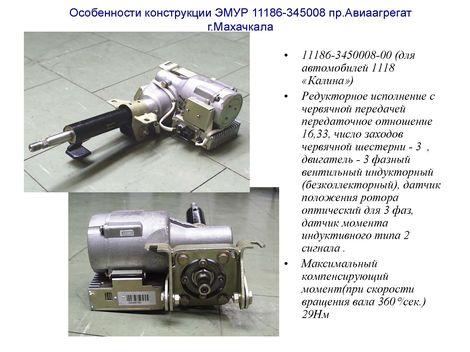 Особенности конструкции ЭМУР 11186-345008 пр.Авиаагрегат г.Махачкала
