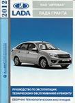 ВАЗ-2108,09,099 руководство по эксплуатации, техническому обслуживанию, ремонту и тюнинг