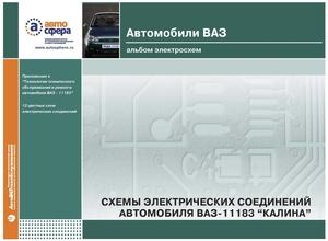 Автомобили BA3-11183 Калина альбом электросхем