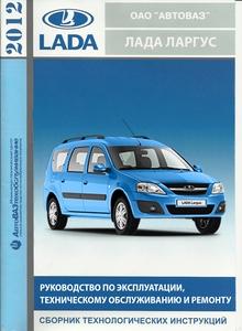 руководство по ремонту и эксплуатации и техническому обслуживанию Lada - фото 6