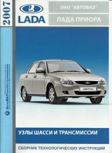 ваз-2101, -2105. руководство по ремонту и каталог деталей скачать