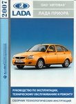 Chevrolet Niva руководство по эксплуатации, техническому обслуживанию и ремонту