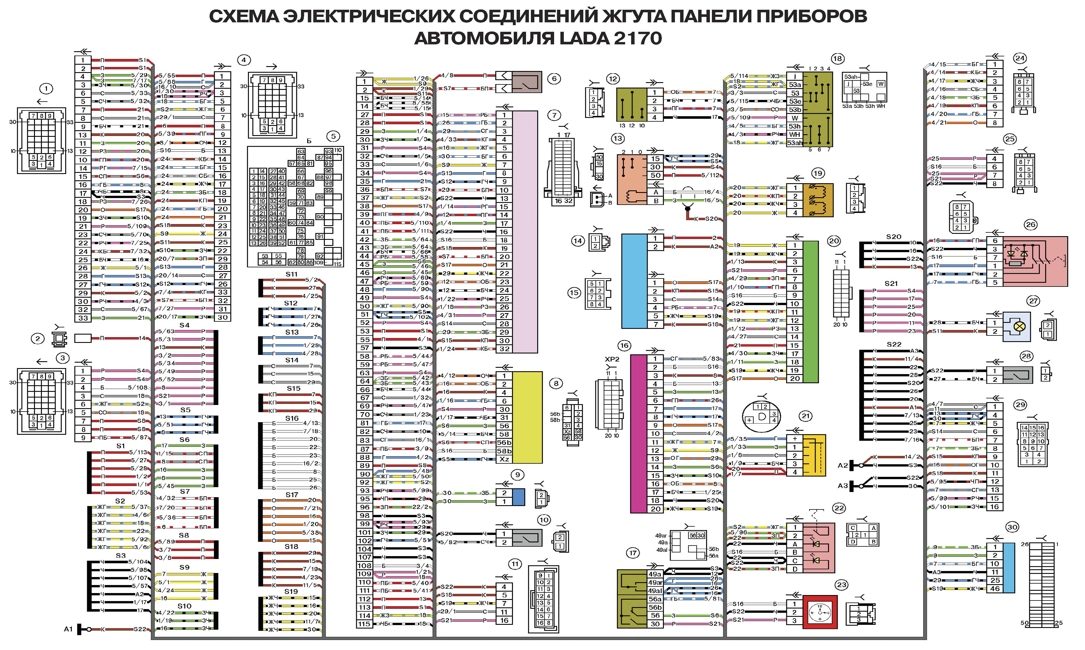 Схема Электрооборудования Приора