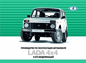 Руководство По Эксплуатации Автомобиля Ваз-21140 - фото 4