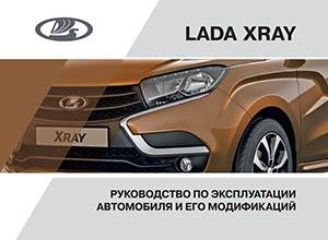 LADA XRAY Руководство по эксплуатации автомобиля и его модификаций