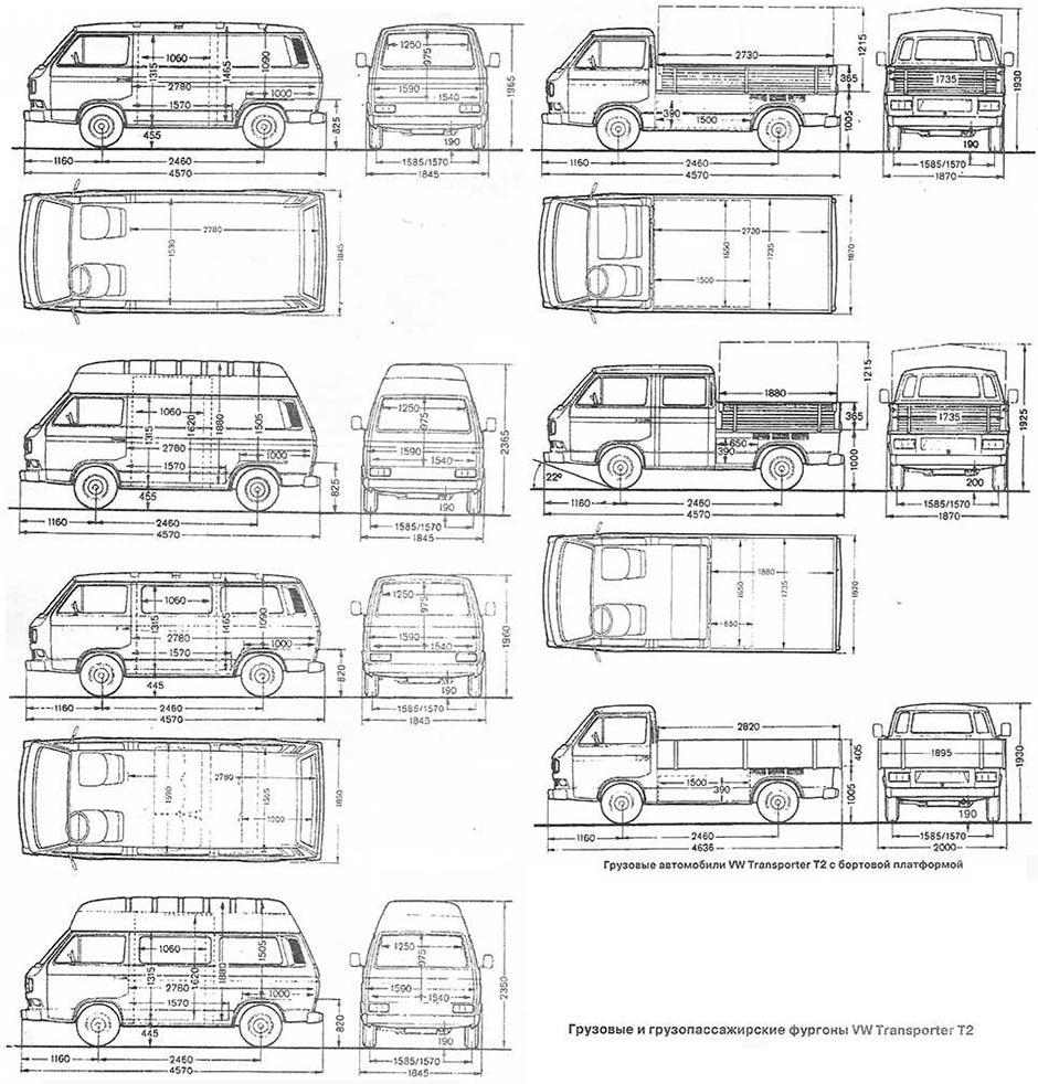 Габаритные размеры Фольксваген Транспортер Т3 1982-1992 (dimensions VW Transporter T2/T3)