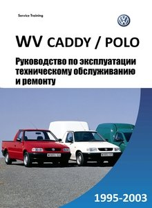 Vw Caddy 2006 инструкция по эксплуатации - фото 10