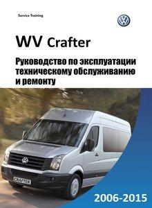скачать нормальное руководство по ремонту volkswagen crafter