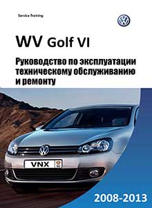 гольф 6 руководство по эксплуатации скачать бесплатно
