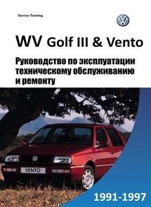 руководство по эксплуатации Vw Golf 3 - фото 3