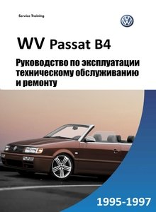 Volkswagen Passat B4 Official Factory Repair Manual 1995, 1996, 1997