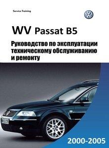 электросхема vw passat b5 дизель скачать