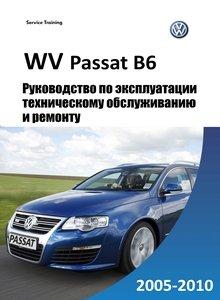 инструкция по ремонту volkswagen passat b6 1.8 tfsi скачать