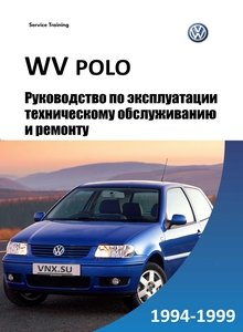 VW Polo с 1994 Service and Repair Manual