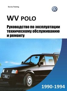 VW Polo с 1990 Service and Repair Manual