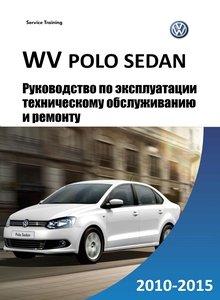 volkswagen polo 2010 руководство по ремонту и эксплуатации скачать