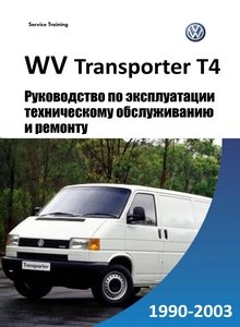 Фольксваген транспортер т4 инструкция по эксплуатации натяжение устройства ленточных конвейеров