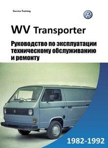 Volkswagen Transporter T2 с бензиновыми двигателями: DF/DG/GW 1.9 л, SS/MV/DJ 2.1 л и дизельными CS/JX 1.6 л, KY 2.1 л; Руководство по эксплуатации, уход, техобслуживание и ремонт