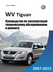 Инструкция По Эксплуатации Volkswagen Tiguan - фото 7