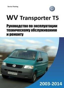 Руководство по эксплуатации фольксваген транспортер т5 для перевозки зерна на элеватор 16 грузовиками каждой машине необходимо сделать 12