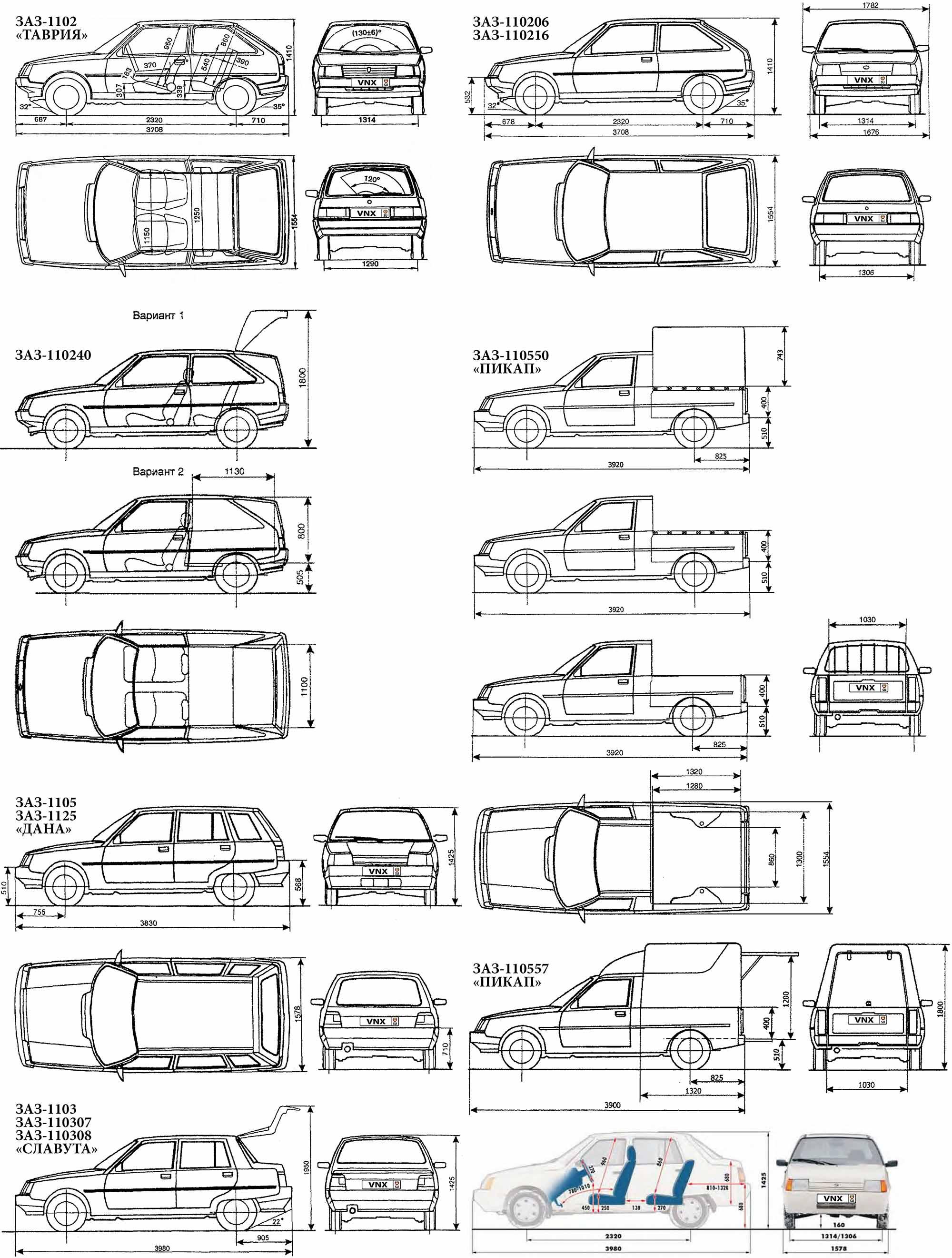 Габаритные размеры ЗАЗ-1102, ЗАЗ-1103, ЗАЗ-1105 и их модификации Таврия, Славута, Дана, Пикап (dimensions ZAZ Tavria, Slavuta, Dana, Pick-Up 1987-2011)